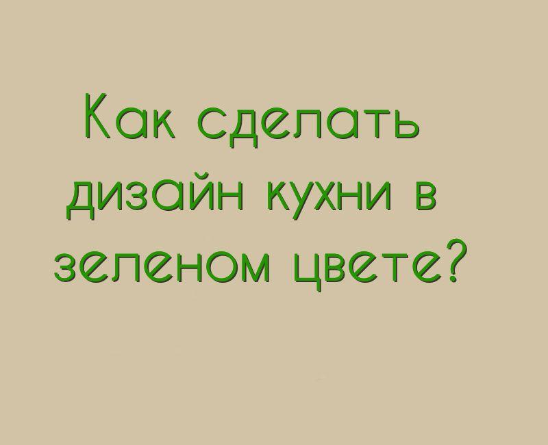 Кухонный гарнитур зеленого цвета