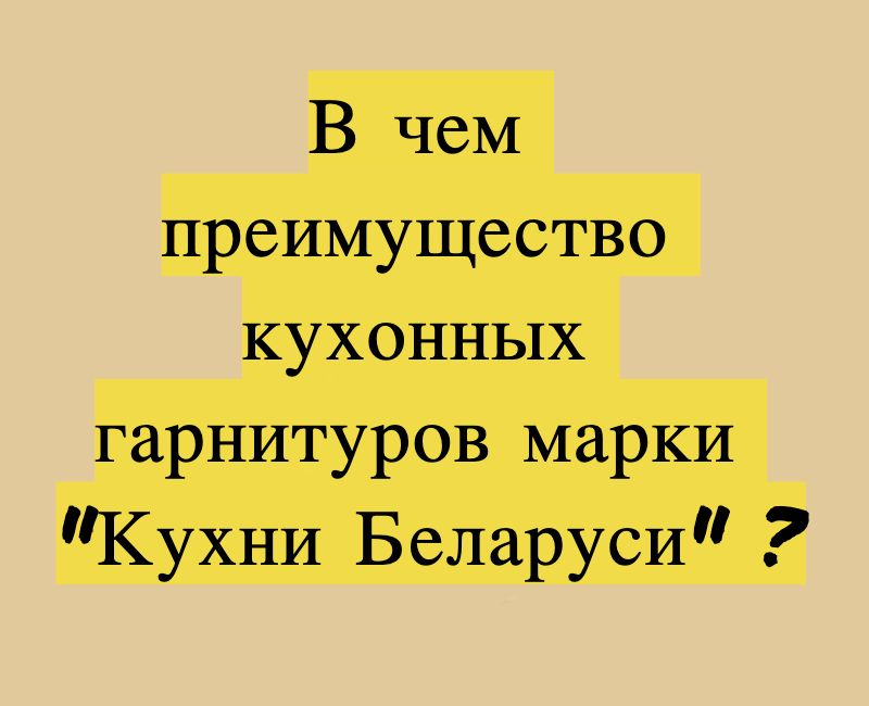 Кухни Беларуси. Кухни на заказ от производителя