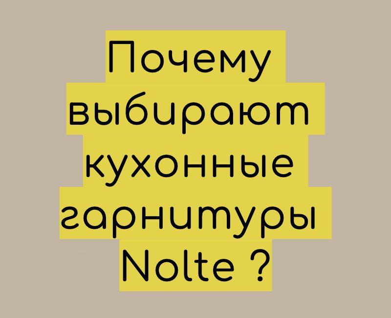 кухни Nolte