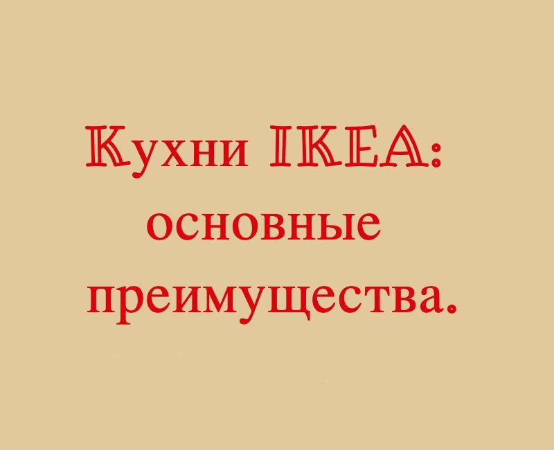 Кухни под заказ. Kухни IKEA