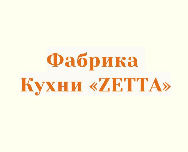Фабрика Кухни «ZETTA». Дизайнерские кухни на заказ от производителя.