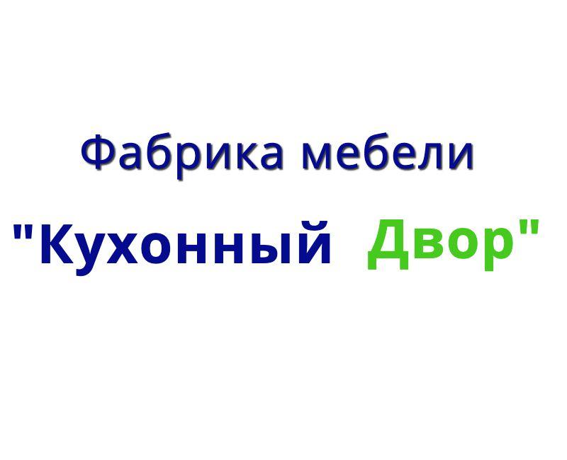 Кухонный двор - кухни на заказ от производителя в Москве