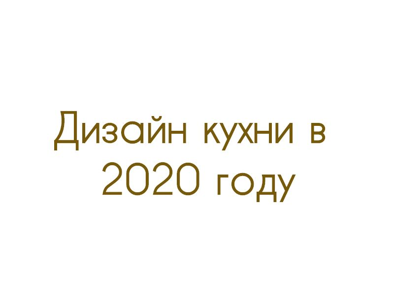 ремонт кухни 2020