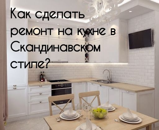 Белый кухонный гарнитур. Столешница и кухонный стол из натурального дерева. Натяжной потолок с красивой люстрой