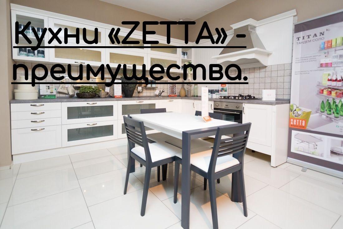 Кухонный гарнитур ZETTA. Дизайнерское решение интерьера кухни