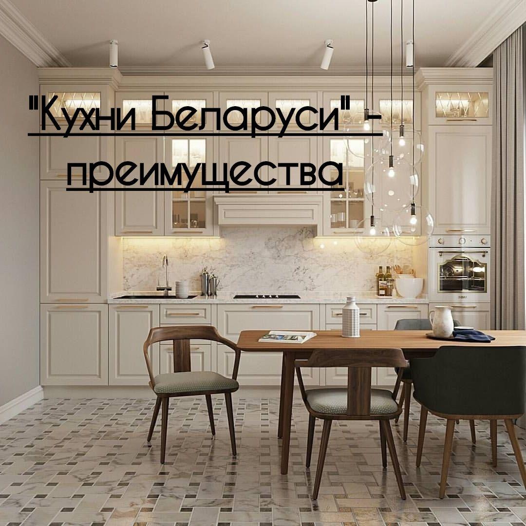 Бежевый кухонный гарнитур от Кухни Беларуси. Красивый дизайн