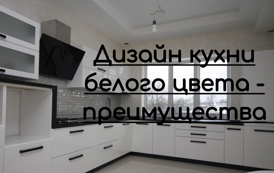 Белый кухонный гарнитур. Большое кухонное окно без штор