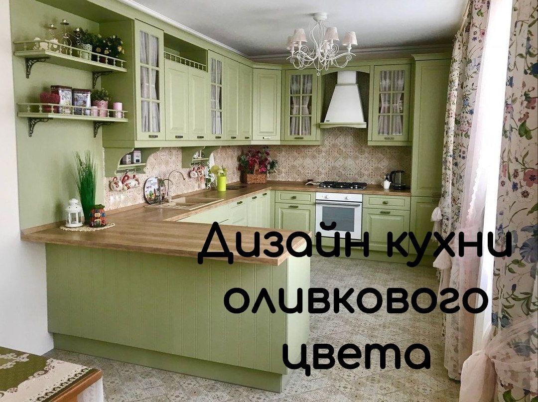 Кухонный гарнитур оливкового цвета. Вытяжка белого цвета. Деревянная столешница из натурального дерева