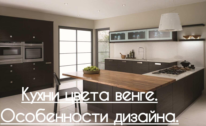 Кухня с барной стойкой цвета венге. Встроенная кухонная техника