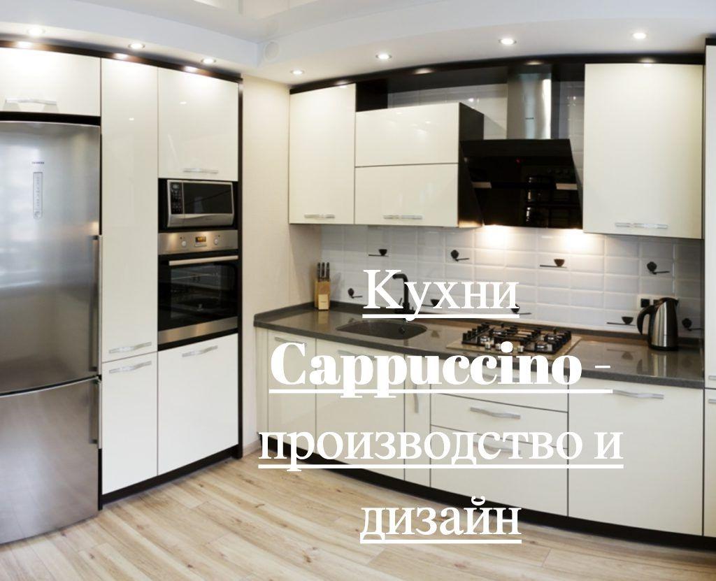 Кухни Cappuccino - готовый кухонный гарнитур по Вашим размерам. Светлый ламинат. Потолок с точечными светильниками.