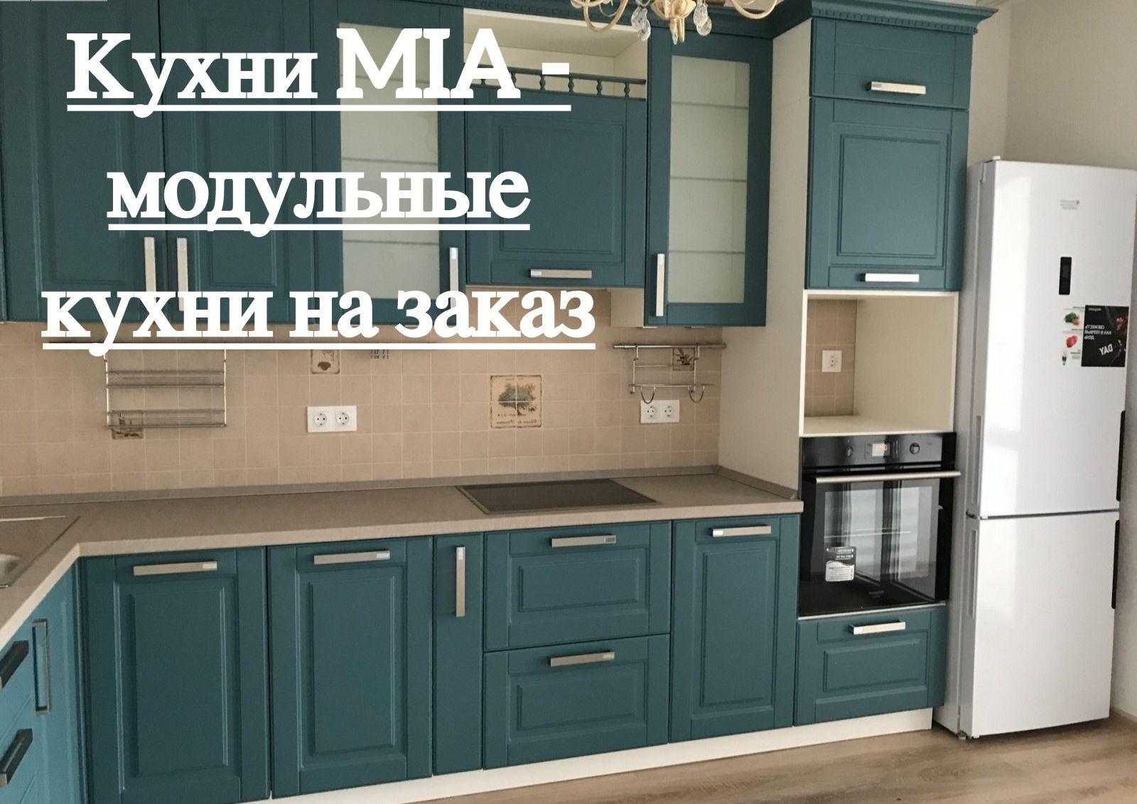 Модульный кухонный гарнитур зеленого цвета в квартире в Москве