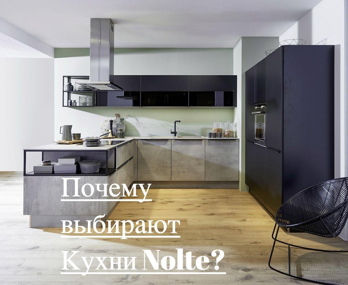Кухни Nolte. Шкаф черного цвета. Столешница серого мраморного цвета. Вытяжка из нержавеющей стали