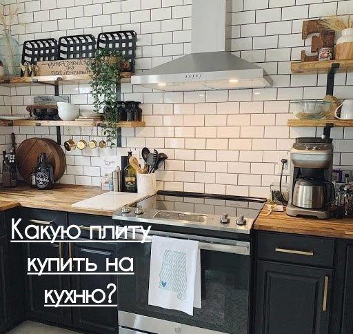 Какую плиту купить на кухню в загородный дом в Москве