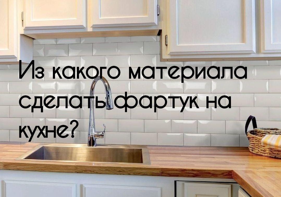 Мебель на кухне белого цвета. Столешница из дерева. Фартук из белой керамической плитки в виде маленьких кирпичиков