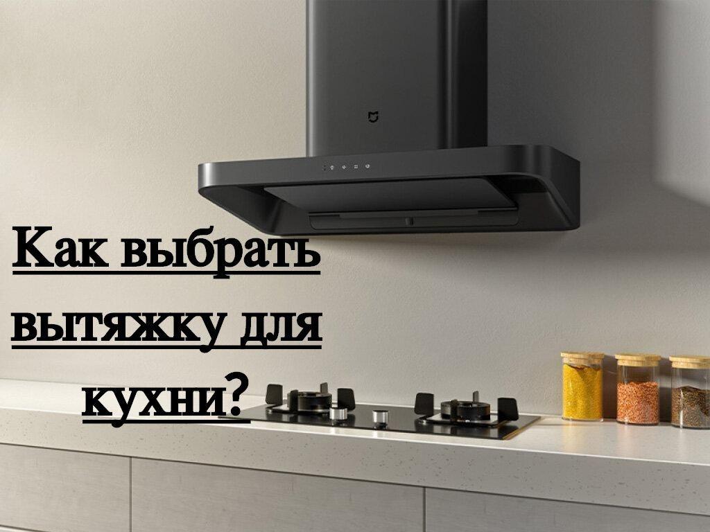 Кухонная вытяжка черного цвета. Индукционная плита. Надпись какую вытяжку купить?