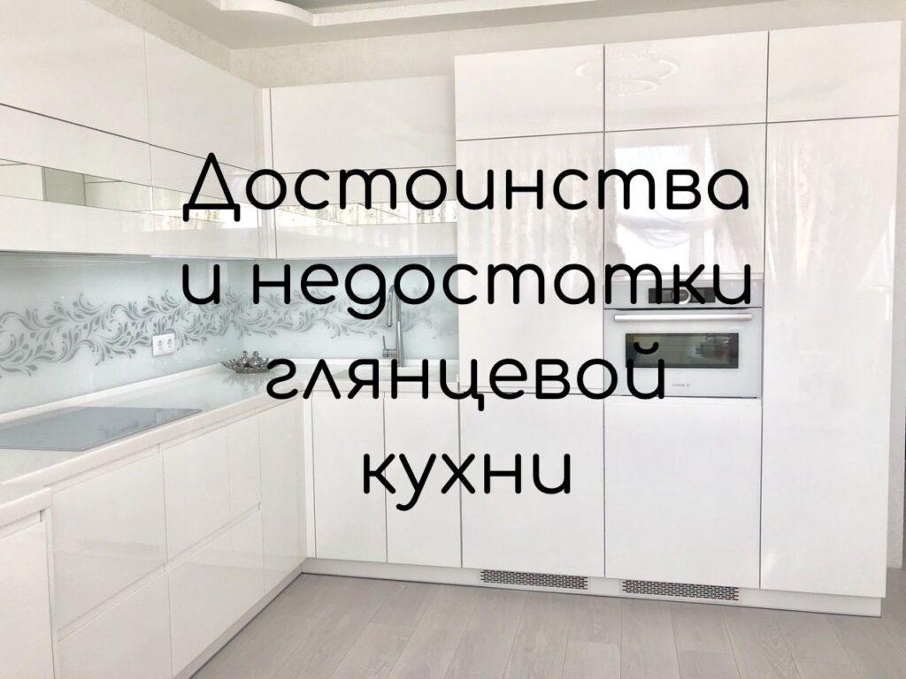 белая глянцевая кухня. Со встроенной плитой, духовым шкафом и сушилкой для посуды