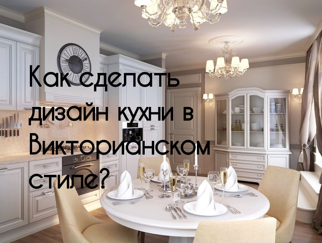 Белый кухонный гарнитур. Белый круглый обеденный стол. Бежевые кресла.