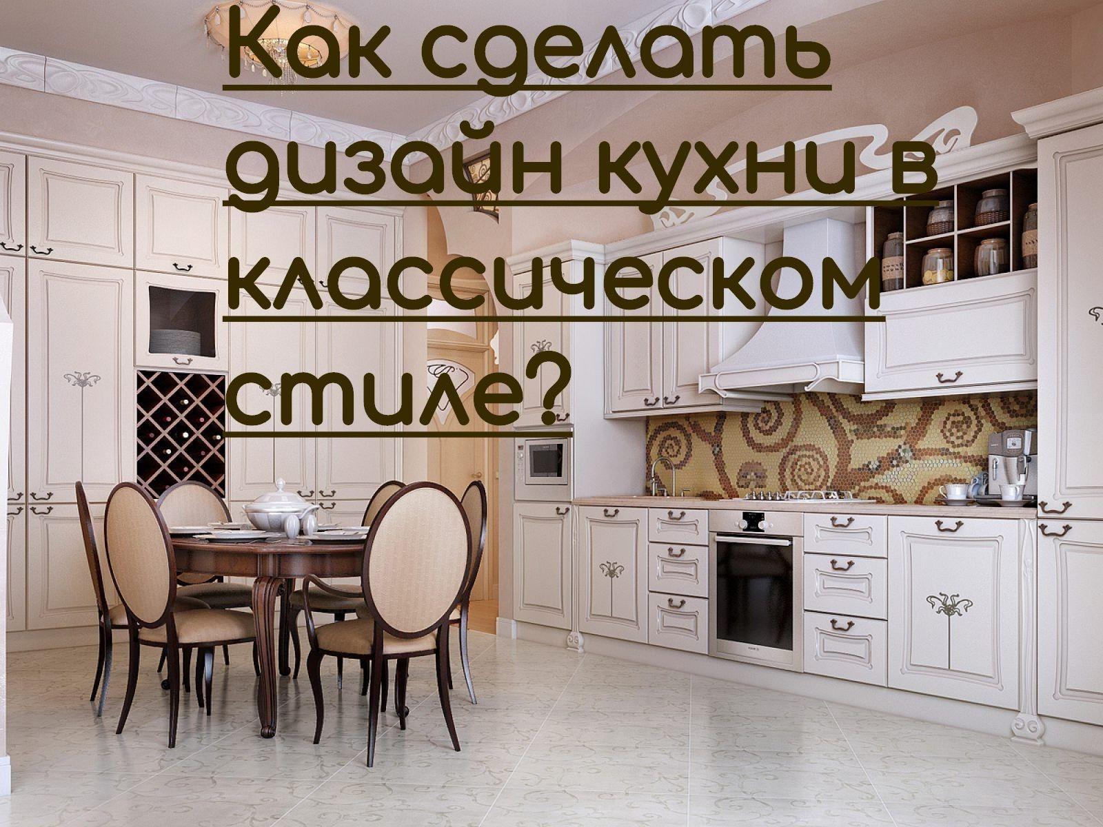 Дизайн интерьера кухни в Москве в классическом стиле. Белый кухонный гарнитур. Лепнина на потолке