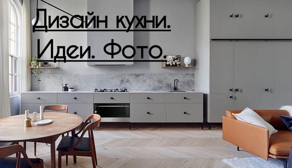 Дизайн кухни. Идеи. Серый кухонный гарнитур. Деревянный круглый кухонный стол. Фартук из мраморной плитки.