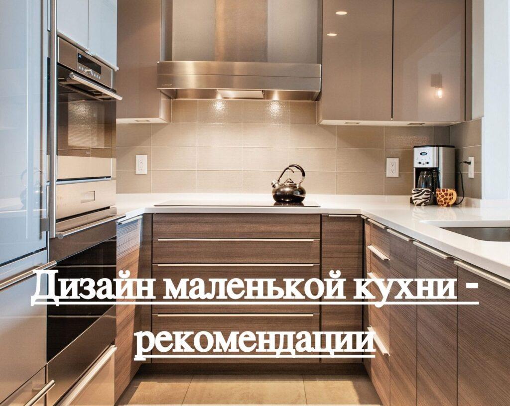 Дизайн маленькой кухни. Кухонная мебель под заказ цвета венге. Фартук из плитки. Точечные потолочные светильники.