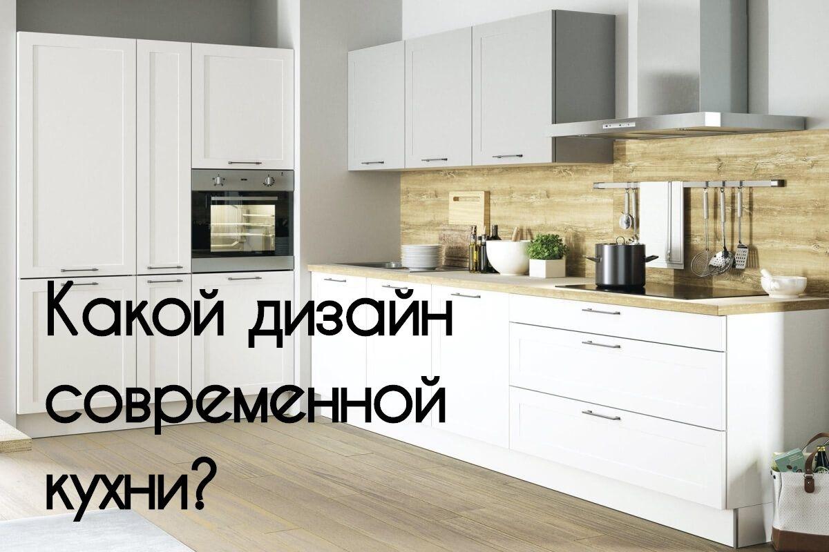 Белый кухонный гарнитур. На полу керамическая плитка под ламинат. Вытяжка. Духовой щкаф.