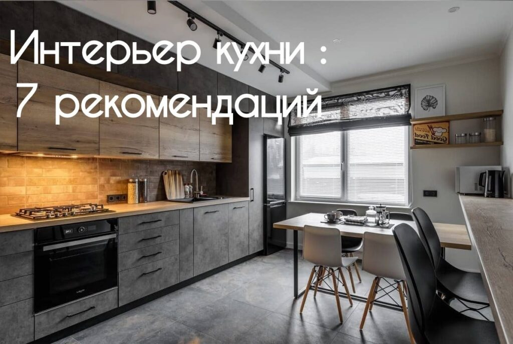 Интерьер кухни. У стены барная стойка. На потолке точечные светильники. Прямоугольный кухонный стол со светлой столешницей. Кухонный гарнитур цвета венге. На полу плитка из мрамора.