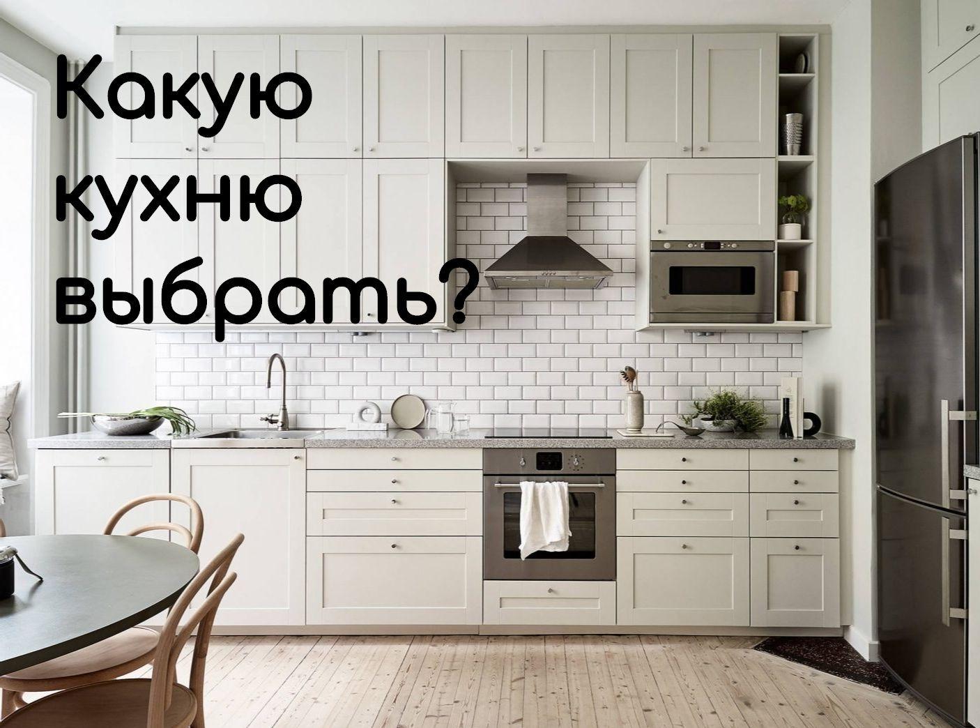 Белый кухонный гарнитур из Икеи. Паркет на полу. Круглый кухонный стол. Купить дизайнерскую кухню