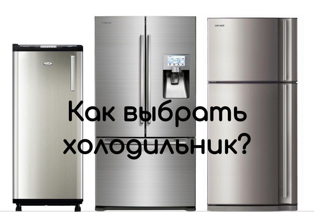 3 холодильника. какой холодильник купить?