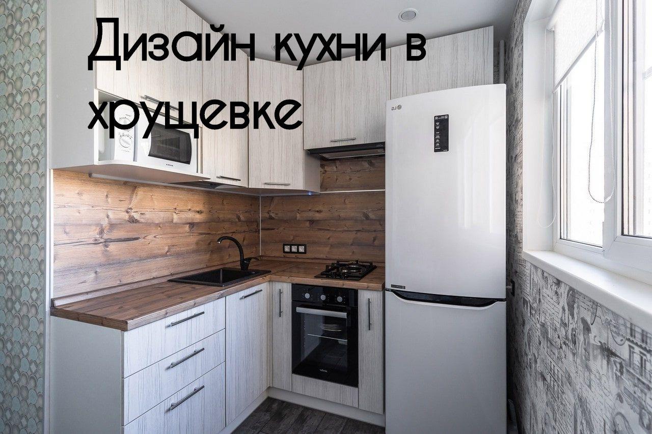 Кухонный гарнитур цвета венге. Деревянная столешница.Белый холодильник.