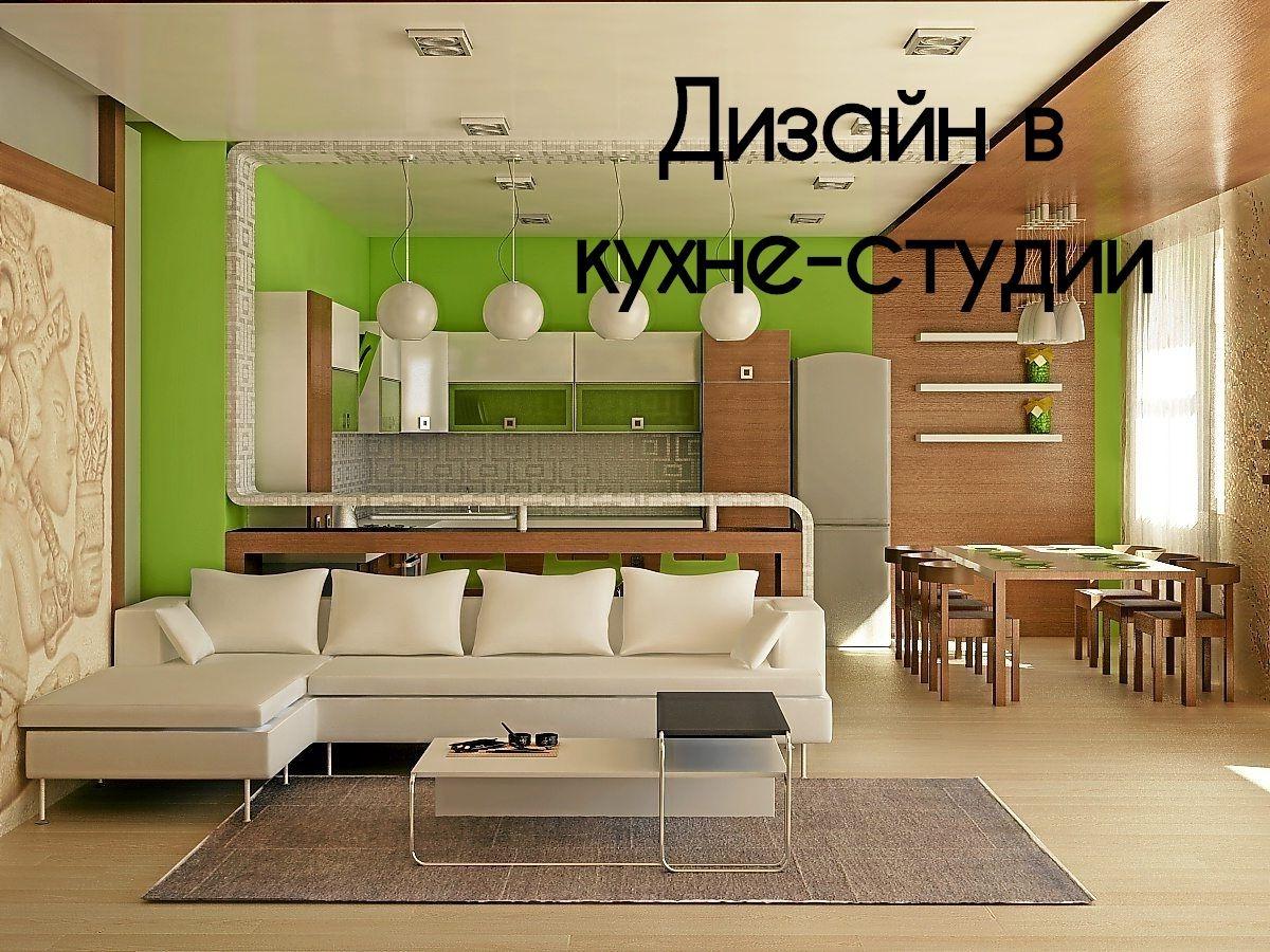 Дизайнерский ремонт на кухне в квартире студии. Белый диван.
