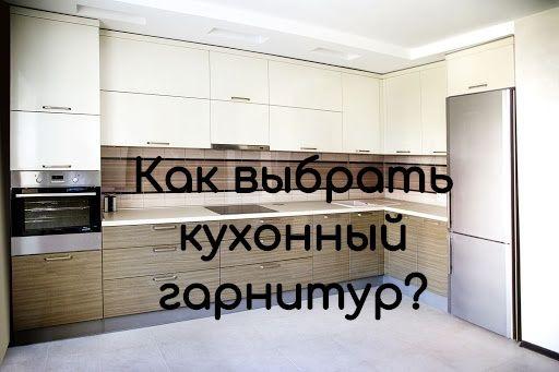 Как выбрать гарнитур на кухню? Какую кухню купить?