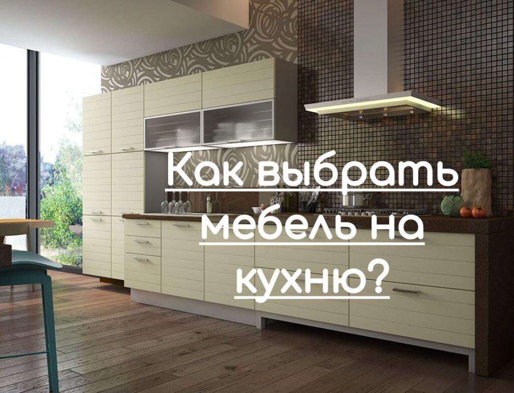 Мебель на кухню. Плитка мозайка на рабочей стене. Кухня в загородном доме. Кухня белого цвета. На полу паркет.