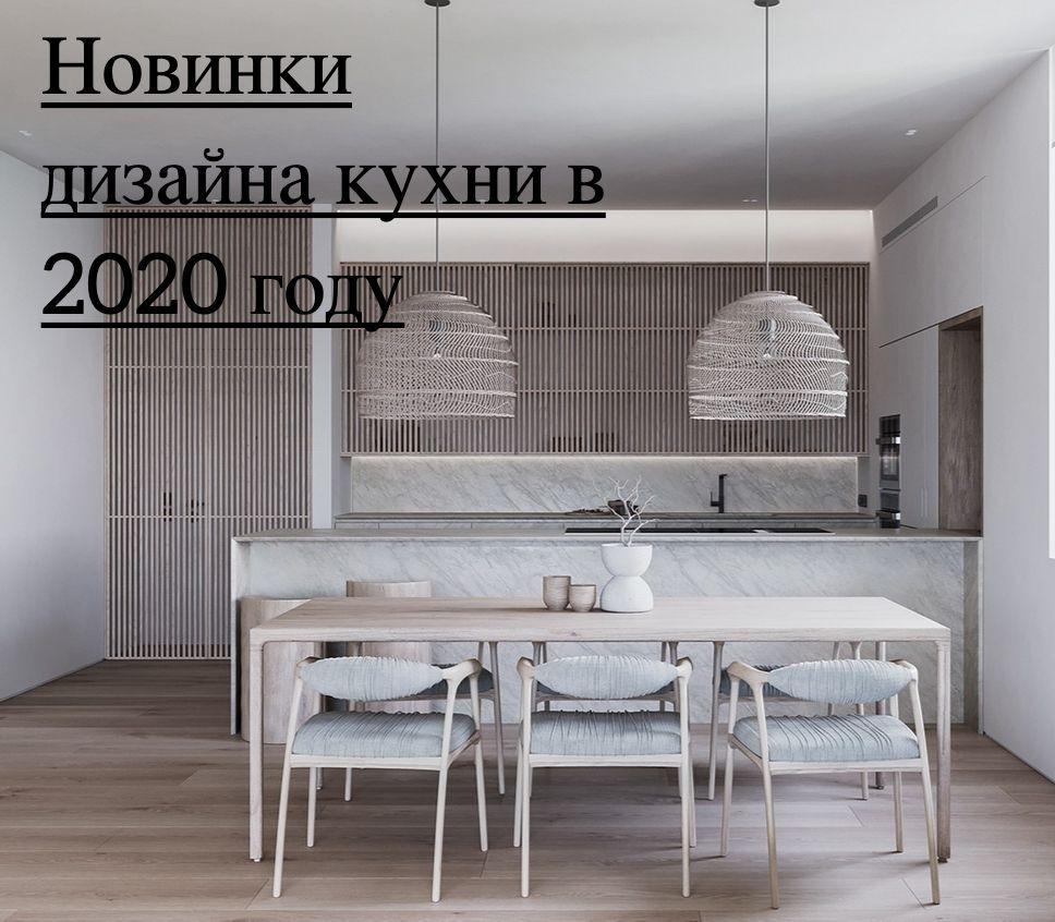 Мебель на кухне белого цвета. Дизайнерские люстры. Ламинат.