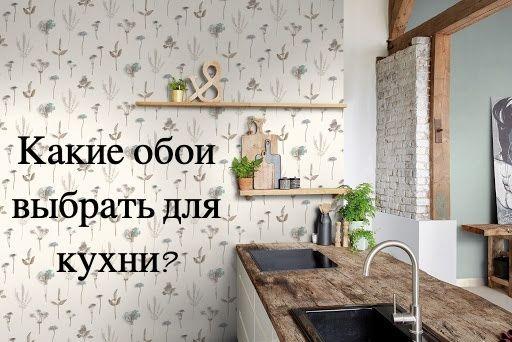 Виниловые обои на кухонной стене. Столешница из натурального дерева.