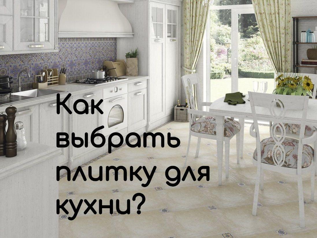 Дизайн плитки на кухне. Белый кухонный гарнитур. На полу бежевая плитка. Фартук из сиреневой плитки