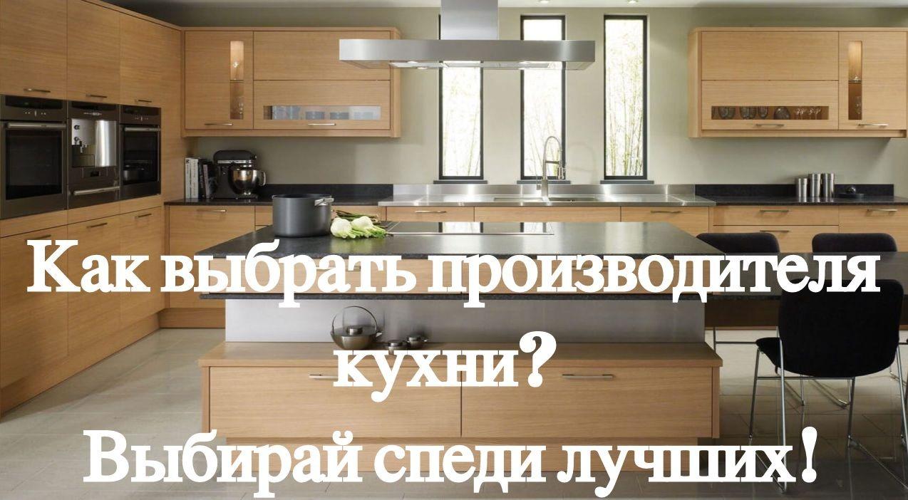 Где купить кухню? Как выбрать производителя?