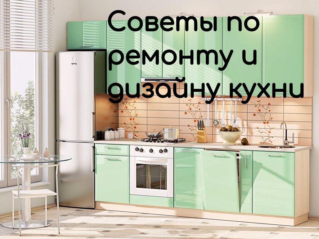 Кухонный гарнитур зеленого цвета. Фартук из бежевой плитки. Хромированный холодильник. На окнах жалюзи