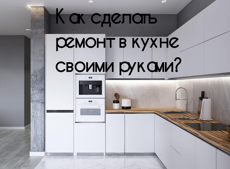 Дизайн кухни в стиле минимализм своими руками