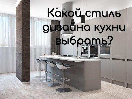Стили дизайна кухни. Кухня с островом и барными стульями