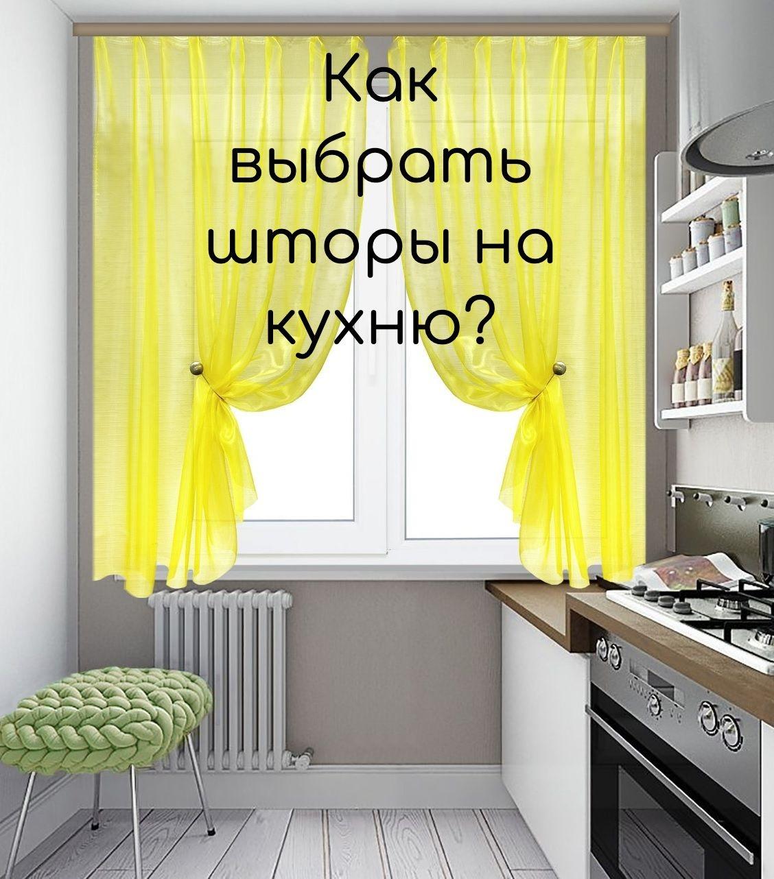 Желтые шторы на кухонном алюминиевом окне. Паркет серого цвета.
