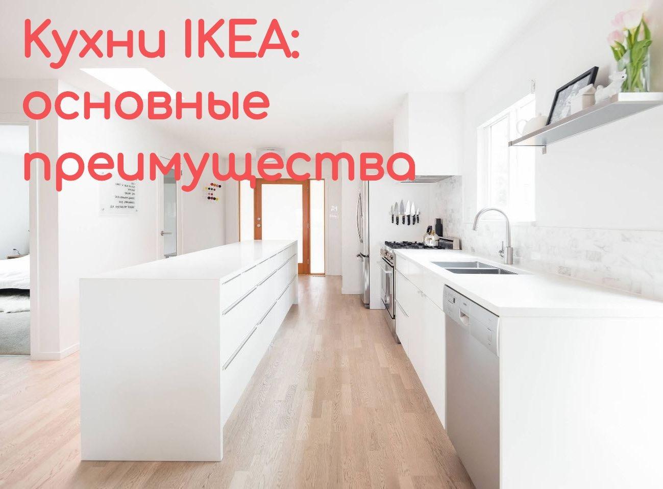 Белый кухонный гарнитур. Kухни IKEA. На полу паркет из натурального дерева